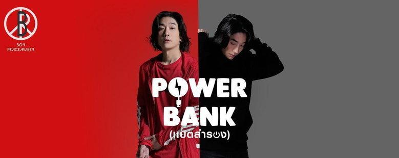 Single : POWER BANK - บอย Peacemaker (S!)