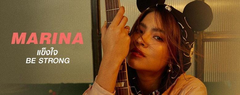 Single : เเข็งใจ - MARINA (S!)