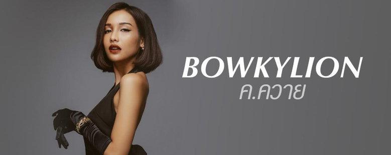 Single : ค.ควาย - BOWKYLION (S!)