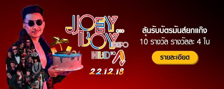 JOEY BOY EXPO (S!)