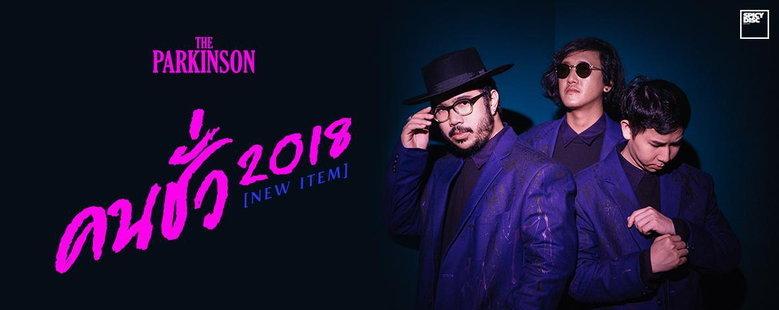 Single : คนชั่ว 2018 - The Parkinson (S!)