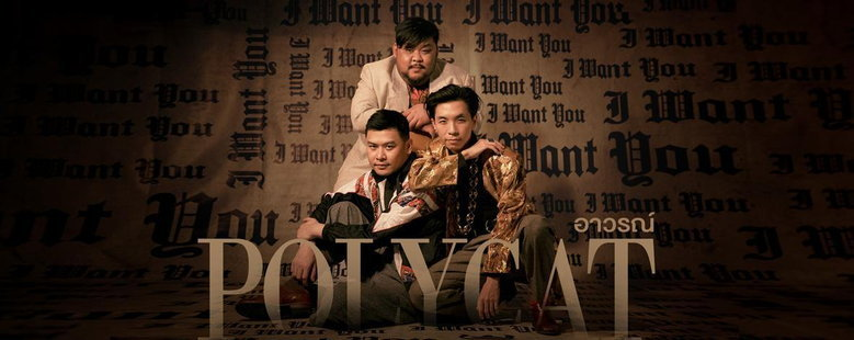 Single : อาวรณ์ - Polycat (S!)