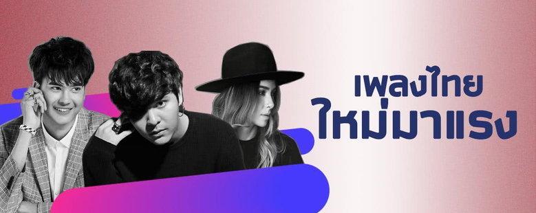 Playlist : เพลงไทยใหม่มาแรง!