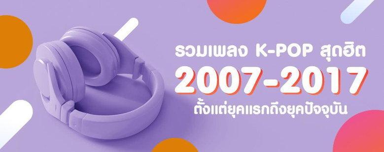 Playlist tag : K-POP Hits 2007 - 2017 (S!)