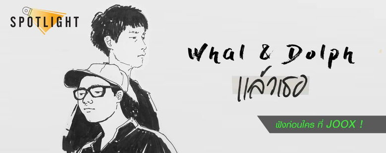 Exclusive Single : แล้วเธอ - Whal & Dolph (S!)