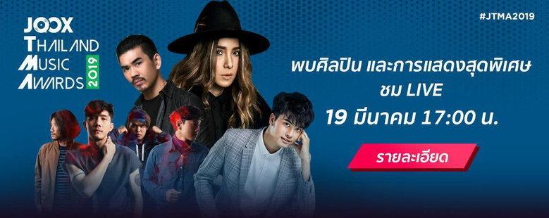 Promote Event JTMA 2019 #3 (S!)