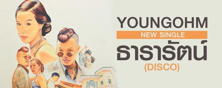 Exclusive Single : ธารารัตน์ (Disco Version) - YOUNGOHM (S!)
