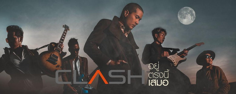 Single : อยู่ตรงนี้เสมอ - Clash (S!)