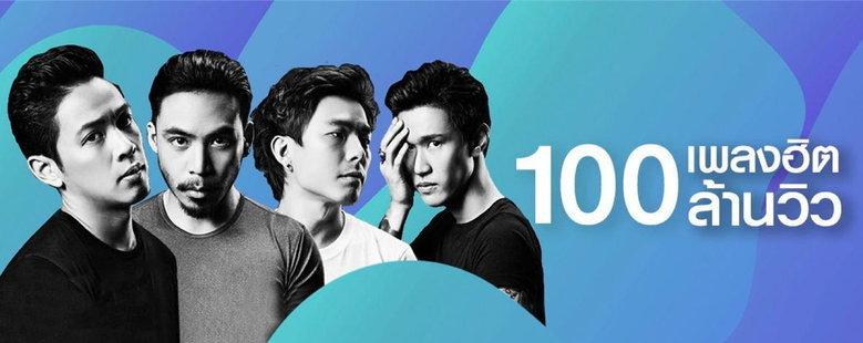 Playlist : เพลงฮิต 100 ล้านวิว