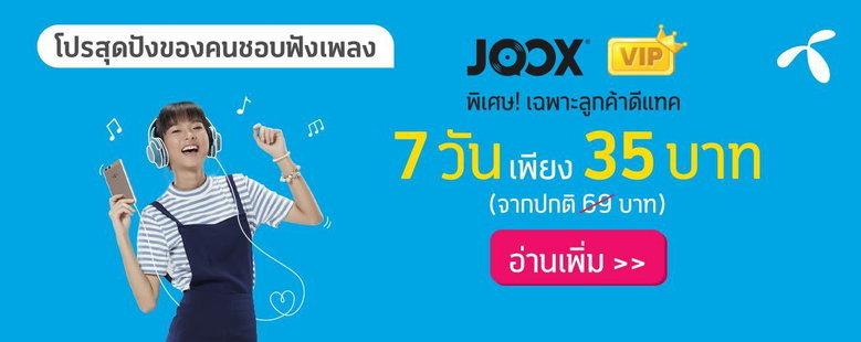 Sponsor : Dtac JOOX VIP (S!)