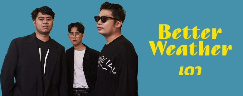 Single : เดา - Better Weather (S!)