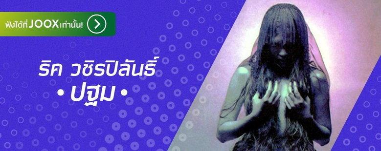Exclusive Album : ปฐม - ริค วชิรปิลันธิ์