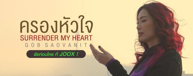 Exclusive Single : ครองหัวใจ - กบ เสาวนิตย์ (S!)