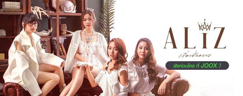 Exclusive Single : เรื่องชั่วคราว - Aliz (S!)