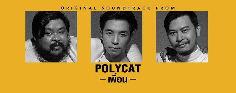 Single : เพื่อน - Polycat (S!)