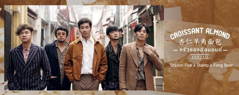 Single : ครัวซองอัลมอนด์ - Season Five x Stamp x Fong Beer (S!)