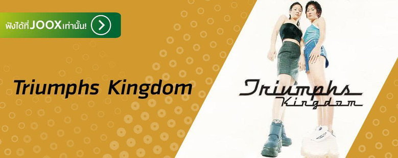 Exclusive Album : Triumphs Kingdom - Triumphs Kingdom