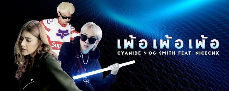 Single : เพ้อ เพ้อ เพ้อ (Feat. NICECNX) - Cyanide,OG SMITH (S!)