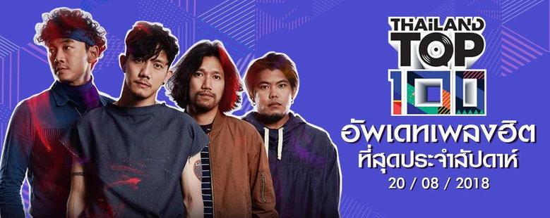 Thailand Top 100 20 August 2018 (S!)