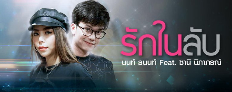 Single : รักในลับ feat. ซานิ นิภาภรณ์ - นนท์ ธนนท์