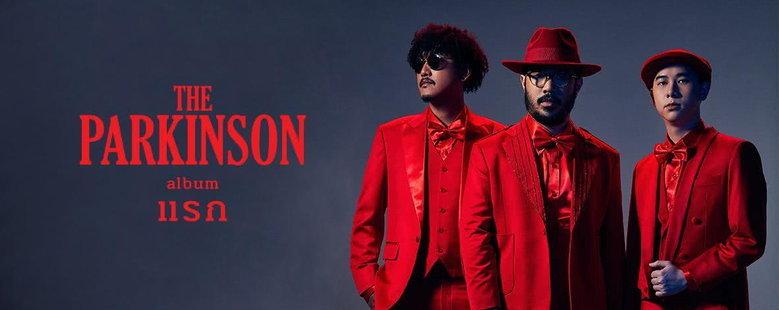 Album : แรก - The Parkinson