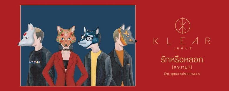 Single : รักหรือหลอก - Klear (S!)