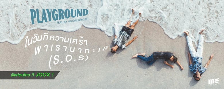Exclusive Single : ในวันที่ความเศร้าพาเรามาทะเล (S.O.S) - Playground (S!)