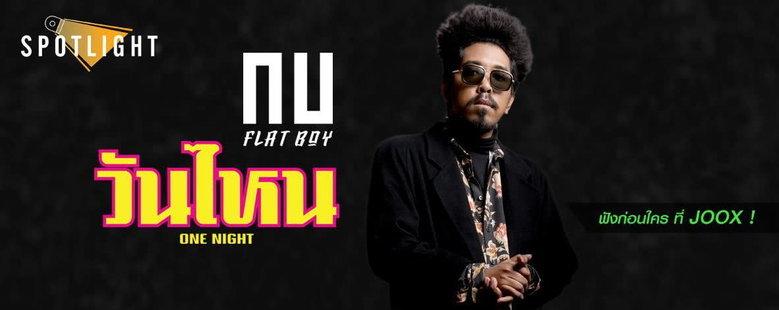 Exclusive Single : วันไหน (One Night) - กบ FLAT BOY