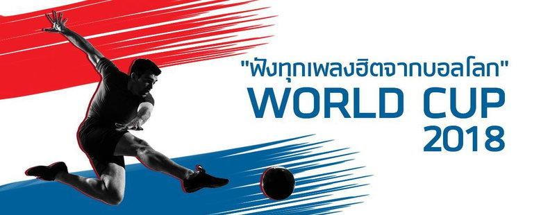 Playlist : World Cup 2018