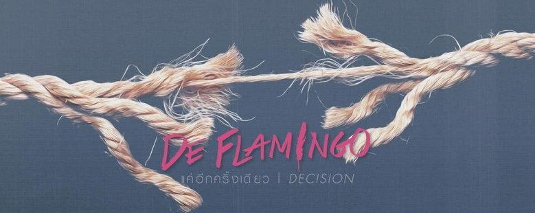 Single : แค่อีกครั้งเดียว - De Flamingo