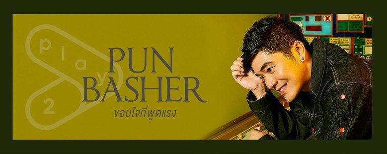 Single : ขอบใจที่พูดแรง - Pun Basher