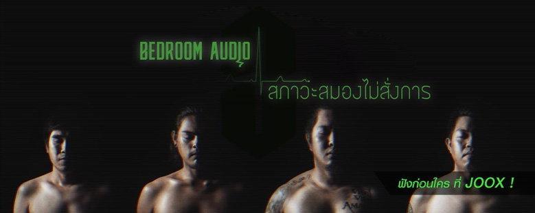 Exclusive Single : สภาวะสมองไม่สั่งการ - Bedroom Audio