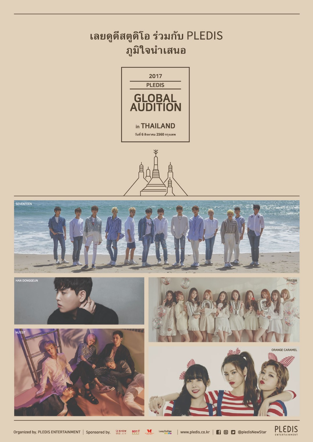 poster_pledis2017audition_th