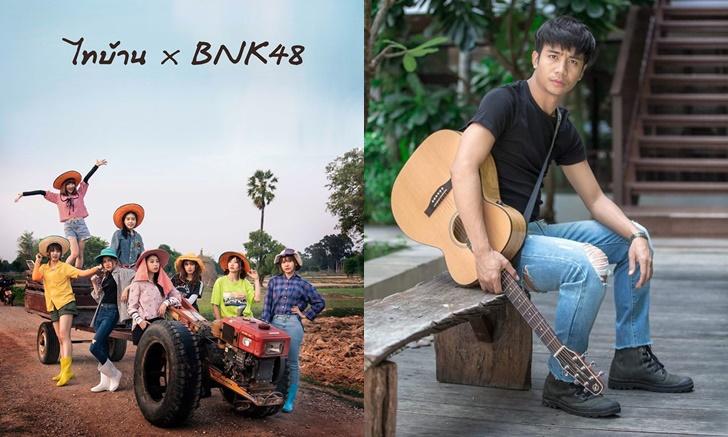 """""""ก้อง ห้วยไร่"""" โพสต์ติดตลก หลังทีเซอร์หนัง """"ไทบ้าน x BNK48"""" ถูกปล่อย"""