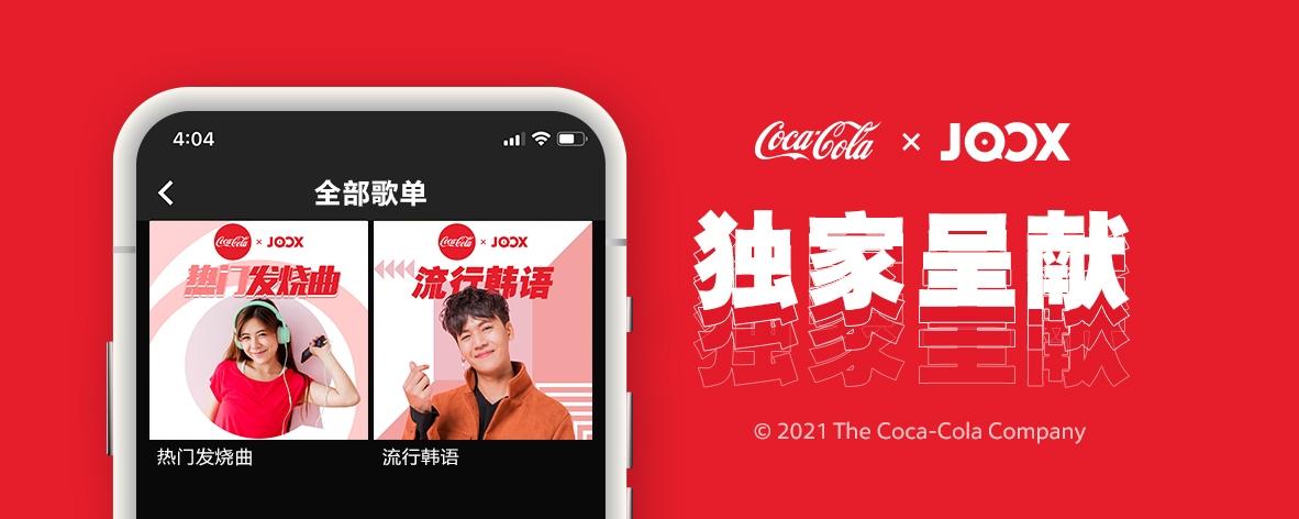 Coca Cola x JOOX Exclusive Playlist #5热门发烧曲 #6流行韩语热推
