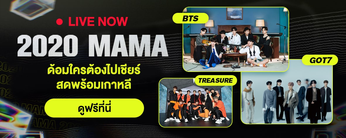 Live NOW - JOOX Live Exclusive 2020 MAMA