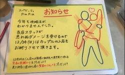 """เห็นใจพนักงาน! ร้านพาสต้าย่านฮาจิโอจิไม่รับลูกค้า """"คู่รัก"""" ในวันคริสต์มาสอีฟ"""