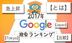 """Google ประกาศ """"สุดยอดคำค้นหา"""" ในญี่ปุ่นประจำปี 2017"""