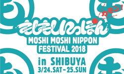 """เปิดตัวเทศกาลใหม่ """"MOSHI MOSHI NIPPON Festival"""" ที่คนรักญี่ปุ่นต้องชอบ"""