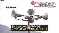 เหวอไปตามๆ กัน! เสียงเพลงจากวง Sekai no Owari ดังก้องระหว่างการประกาศแผ่นดินไหว