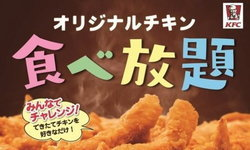 KFC ก็มีบุฟเฟ่ต์! 1 ปีมีแค่ 1 ครั้ง สายแข็งแห่งการกินต้องไม่พลาด