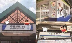 สถานีคาสึคาเบะ เปลี่ยนเมโลดี้ประจำสถานีเป็นเพลงประกอบการ์ตูนชินจังจอมแก่น