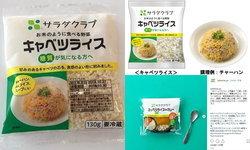 ดีงาม! ข้าวกะหล่ำปลี จากญี่ปุ่น ทำจากแกนกะหล่ำปลี ลดปริมาณคาร์โบไฮเดรตได้มากกว่าข้าว