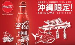 """เปิดตัว """"ขวด Coca-Cola"""" ดีไซน์ ลายโอกินาว่า วางขาย 1 เมษานี้"""