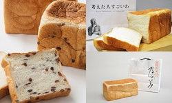 """แนะนำร้าน """"ขนมปังปอนด์แบบหรู"""" ที่กำลังฮิตในหมู่คนญี่ปุ่น"""