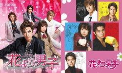 ญี่ปุ่นเตรียมนำ F4 แปลงเป็นละครเวทีแสดงโดยหญิงล้วน!