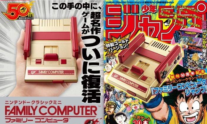 """สุดยิ่งใหญ่! """"โชเน็นจัมป์รายสัปดาห์"""" ฉลอง 50 ปีด้วยเครื่องเล่นเกม """"Mini Famicom"""""""
