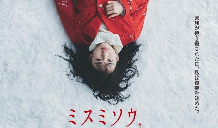 """""""Misumisou"""" เรื่องราวของสาวน้อยผู้มาพร้อมบาดแผลในใจจากการถูกกลั่นแกล้งในโรงเรียน"""