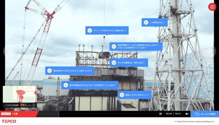 พาทุกคนไปทัศนศึกษาโรงไฟฟ้านิวเคลียร์ฟุกุชิมะไดอิจิผ่านหน้าจอ