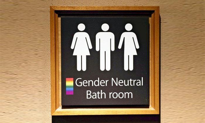 เรียกร้องให้ยกเลิกห้องน้ำ LGBT เหตุใช้แล้วเหมือนสารภาพเพศของตนให้ผู้อื่นรู้